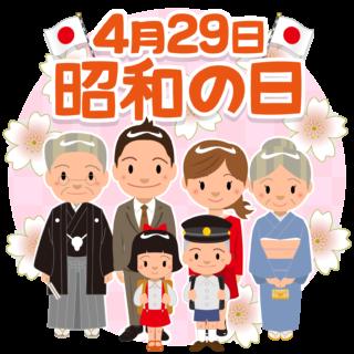 イラスト_4月29日_昭和の日のイラスト_showanohi008