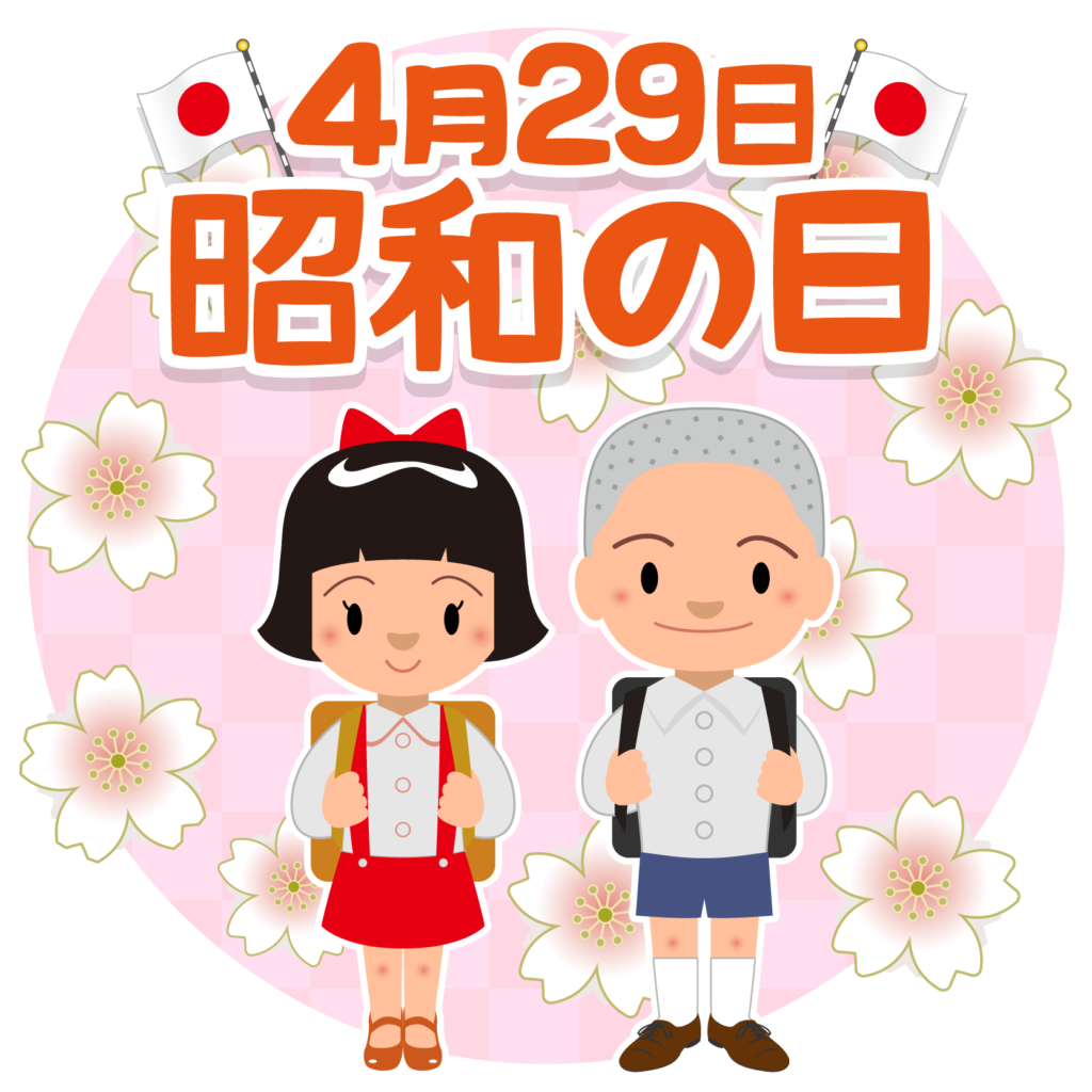 イラスト_4月29日_昭和の日のイラスト_showanohi009