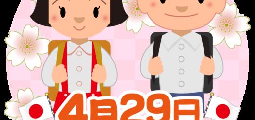 イラスト_4月29日_昭和の日のイラスト_showanohi010