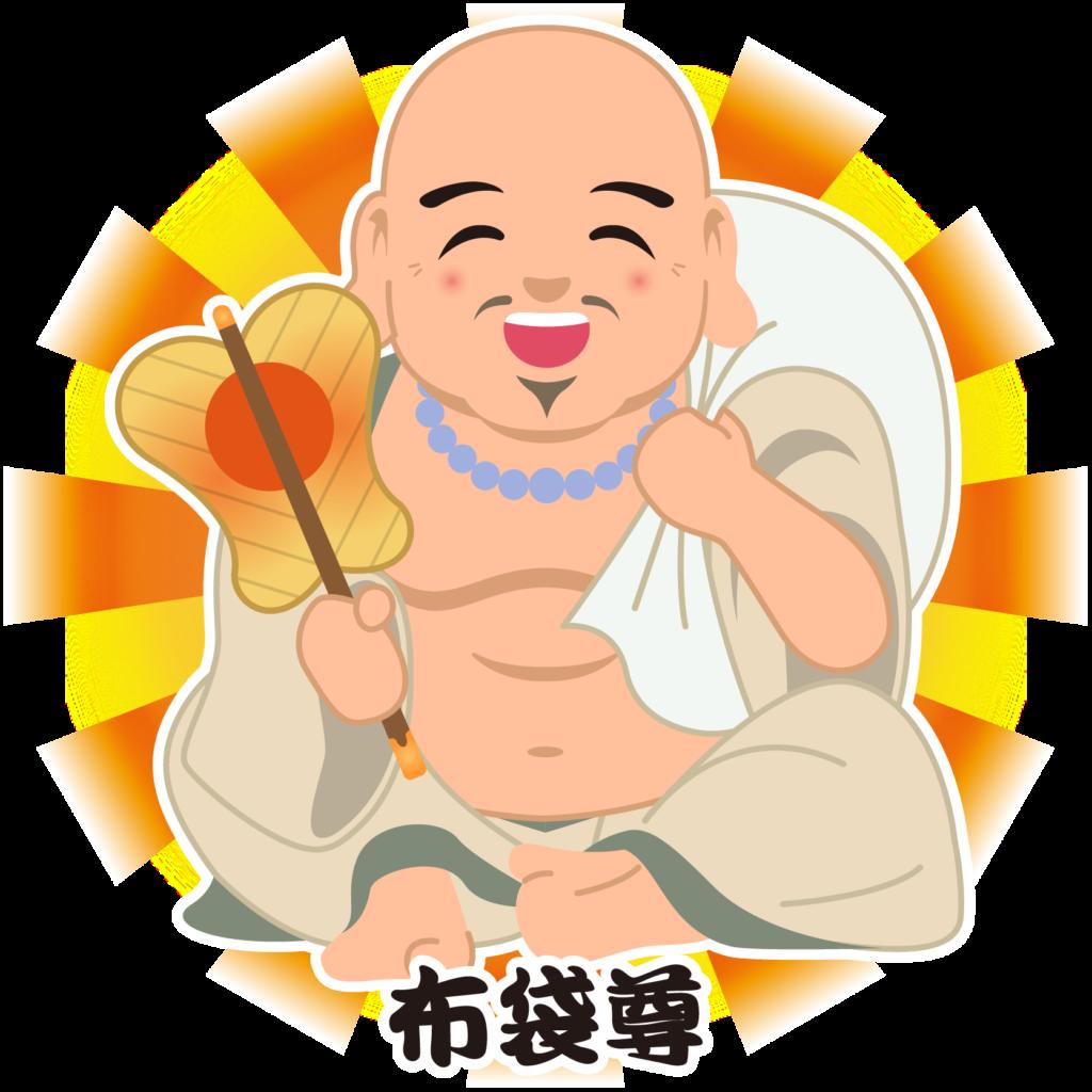 商用フリー・無料イラスト_七福神_布袋尊(ほていそん/hoteison)_shichifukujin019