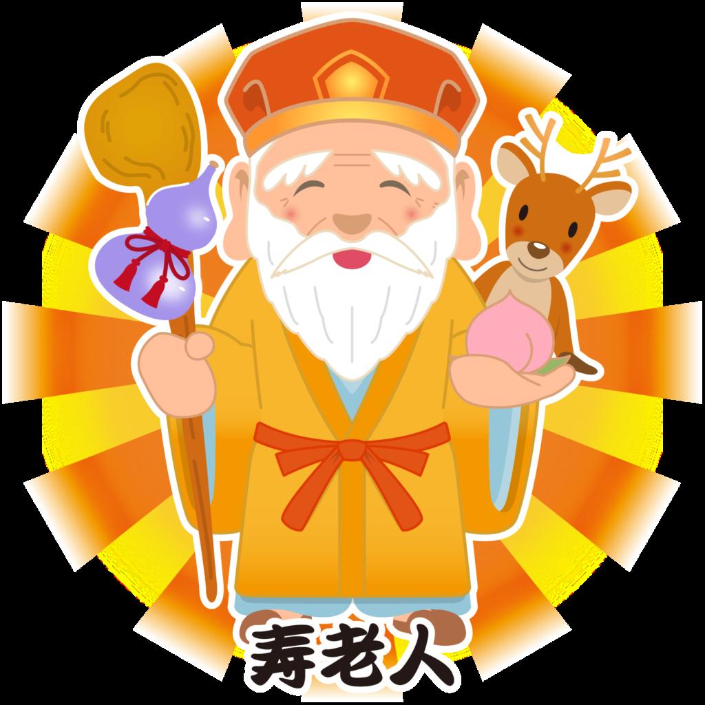 商用フリー・無料イラスト_七福神_寿老人(じゅろうじん/juroujin)_shichifukujin022
