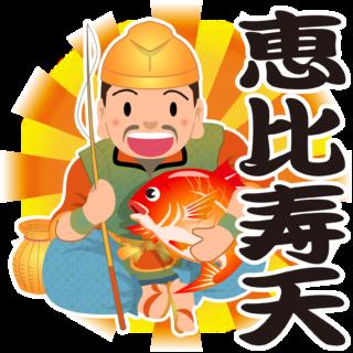 商用フリー・無料イラスト_七福神_恵比寿天(えびすてん/ebisuten)_shichifukujin025