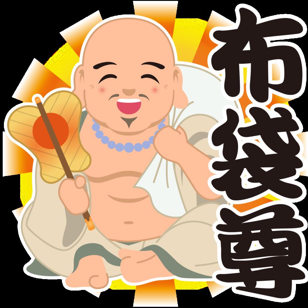 商用フリー・無料イラスト_七福神_布袋尊(ほていそん/hoteison)_shichifukujin026