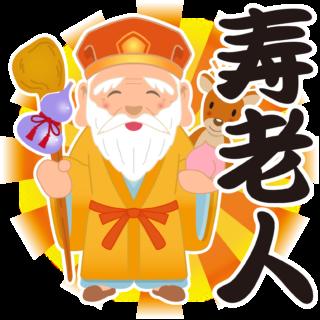 商用フリー・無料イラスト_七福神_寿老人(じゅろうじん/juroujin)_shichifukujin029