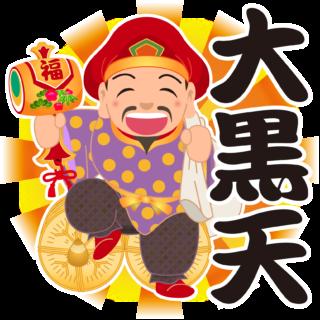 商用フリー・無料イラスト_七福神_大黒天(だいこくてん/daikokuten)_shichifukujin030