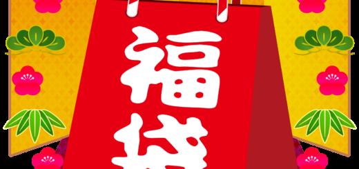 商用フリー・無料イラスト_福袋_fukubukuro007