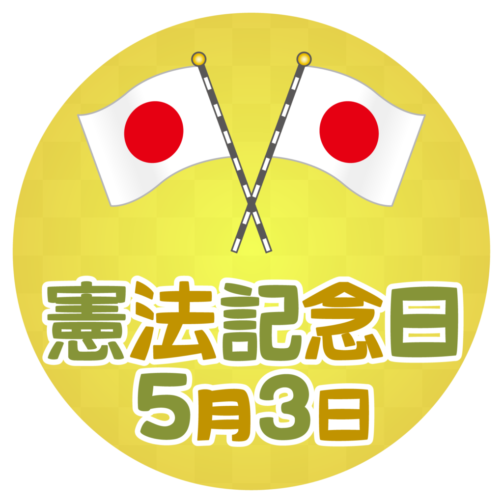 商用フリー・無料イラスト_5月3日_憲法記念日のイラスト_kenpokinenbi001