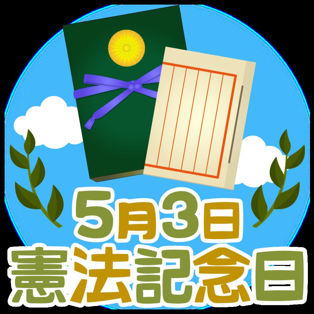 商用フリー・無料イラスト_5月3日_憲法記念日のイラスト_kenpokinenbi003