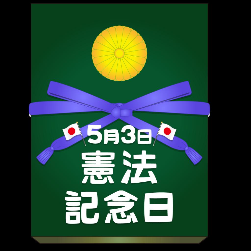 商用フリー・無料イラスト_5月3日_憲法記念日のイラスト_kenpokinenbi004