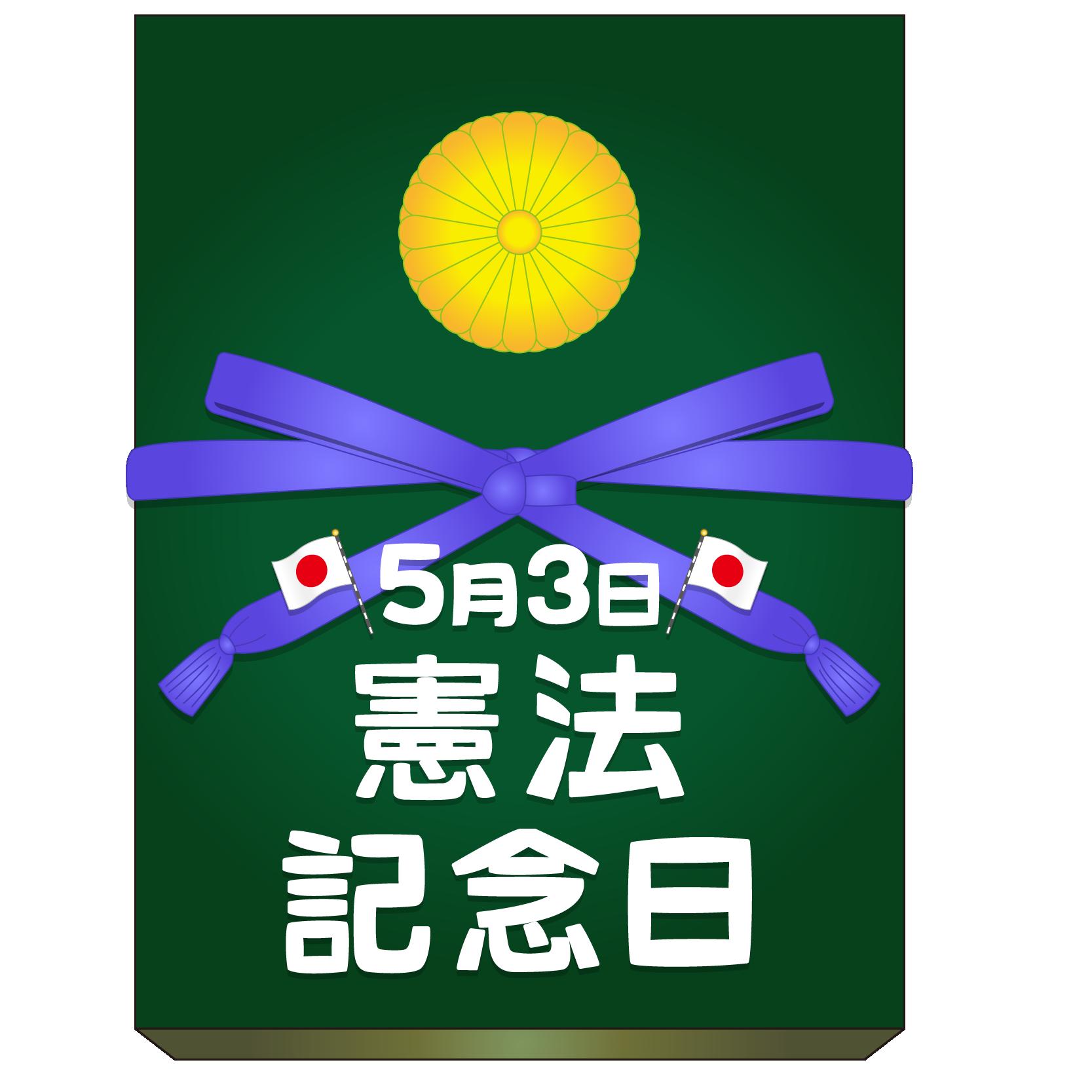 記念 日 憲法
