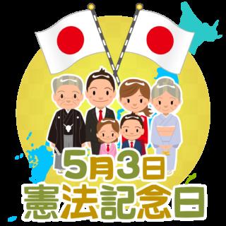 商用フリー・無料イラスト_5月3日_憲法記念日のイラスト_kenpokinenbi005