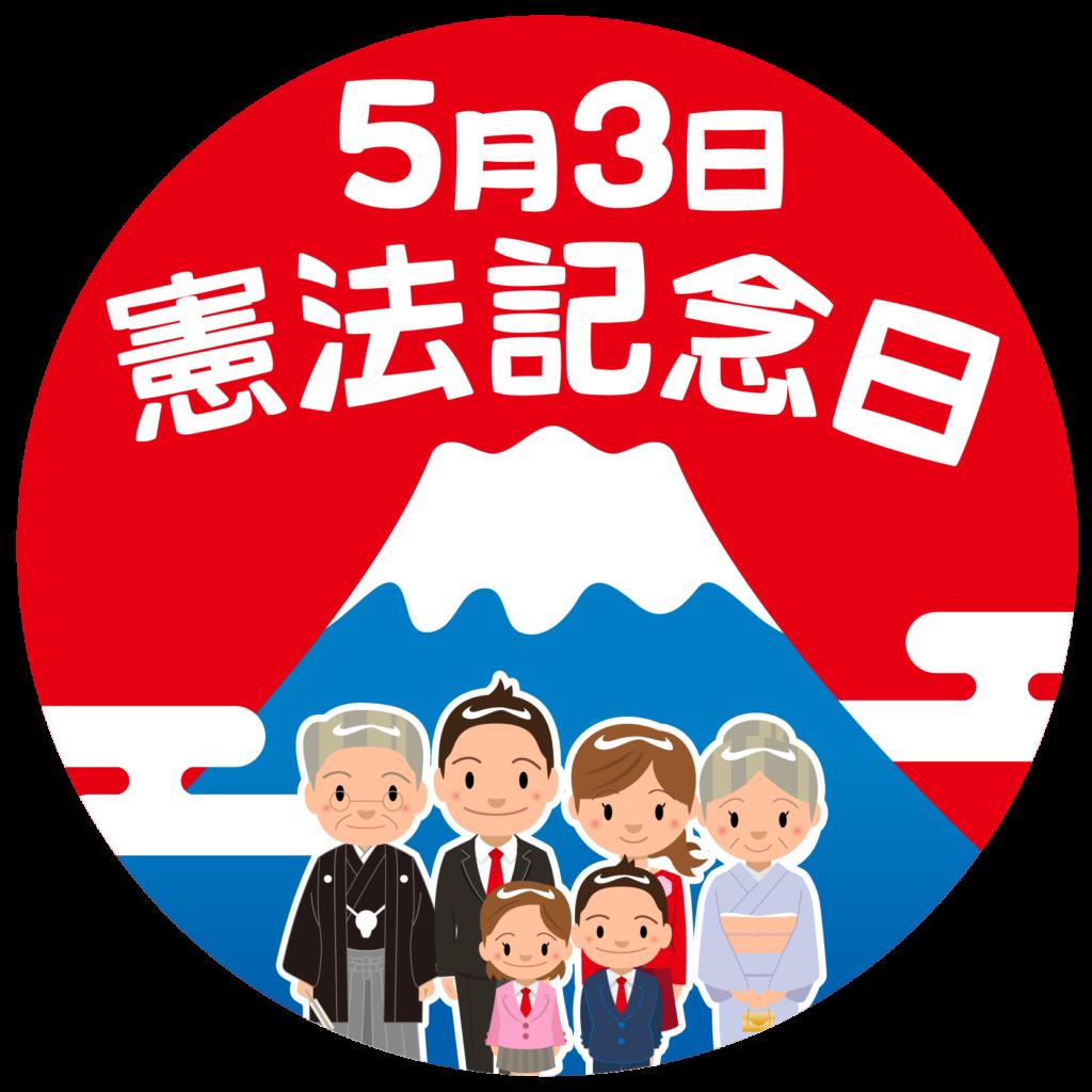 商用フリー・無料イラスト_5月3日_憲法記念日のイラスト_kenpokinenbi006