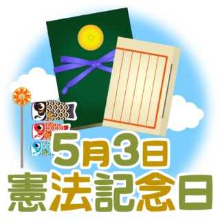 商用フリー・無料イラスト_5月3日_憲法記念日のイラスト_kenpokinenbi009