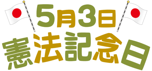商用フリー・無料イラスト_5月3日_憲法記念日文字のイラスト_kenpokinenbi010