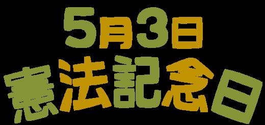 商用フリー・無料イラスト_5月3日_憲法記念日文字のイラスト_kenpokinenbi011