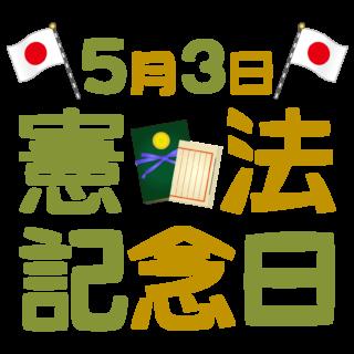 商用フリー・無料イラスト_5月3日_憲法記念日のイラスト_kenpokinenbi012