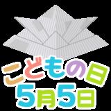 商用フリー・無料イラスト_5月5日こどもの日の文字イラスト_kodomonohi001