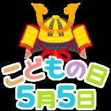 商用フリー・無料イラスト_5月5日こどもの日の文字イラスト_kodomonohi002
