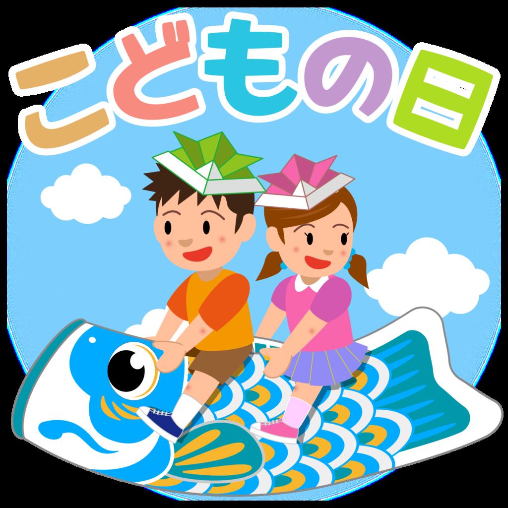 商用フリー・無料イラスト_5月5日こどもの日の文字イラスト_kodomonohi003