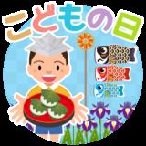 商用フリー・無料イラスト_5月5日こどもの日の文字イラスト_kodomonohi005