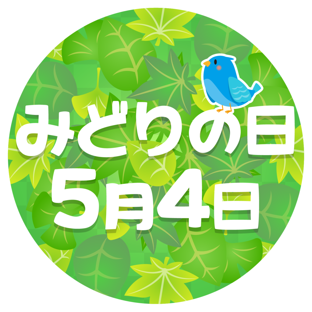 商用フリー・無料イラスト_5月4日みどりの日のイラスト_midorinohi001