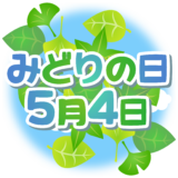 商用フリー・無料イラスト_5月4日みどりの日のイラスト_midorinohi002