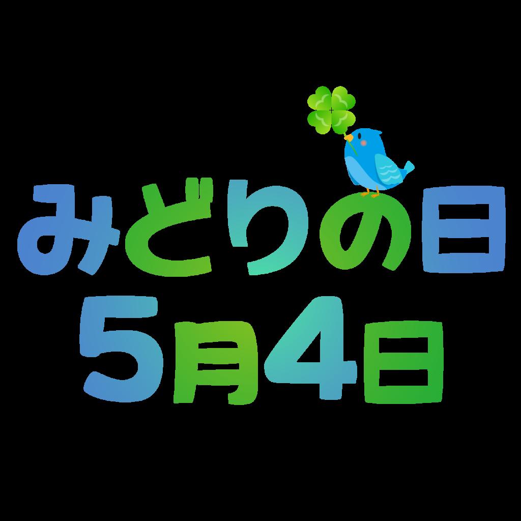 商用フリー・無料イラスト_5月4日みどりの日のイラスト_midorinohi003
