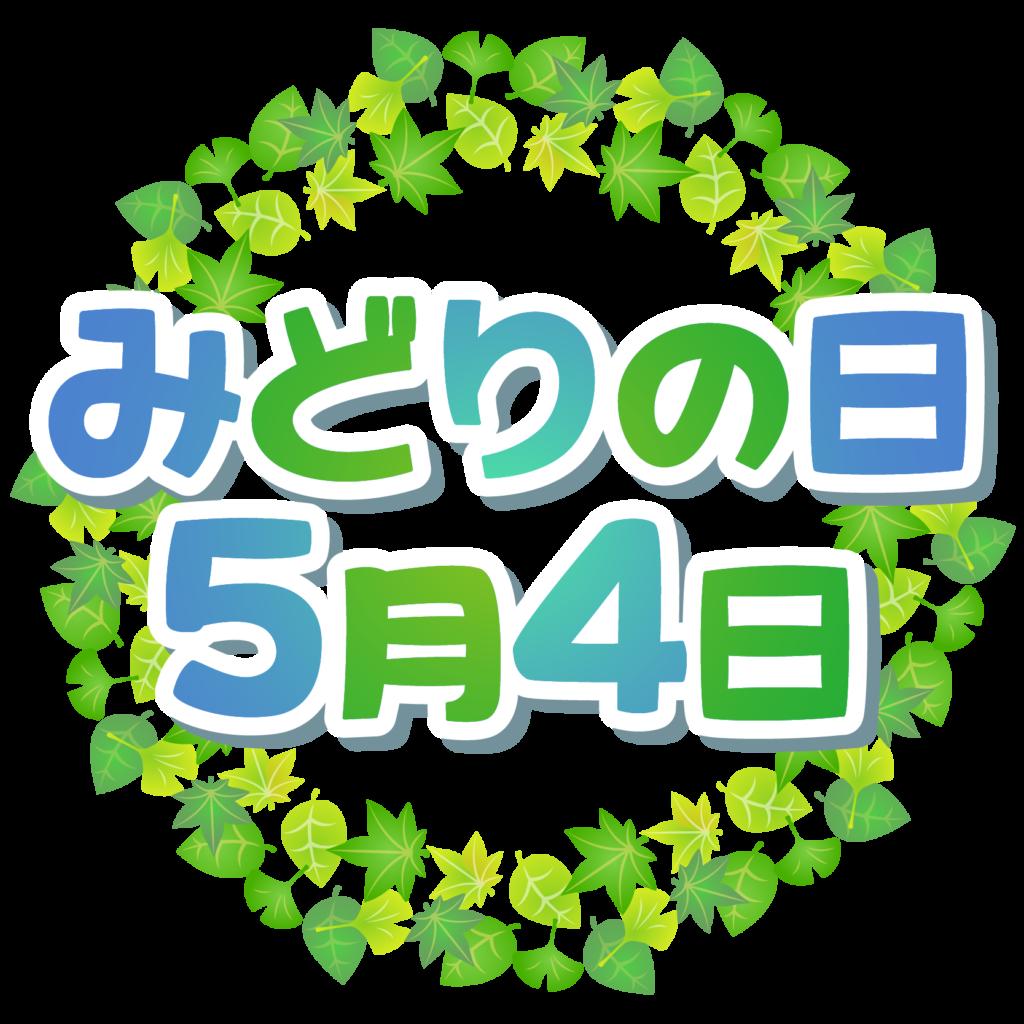商用フリー・無料イラスト_5月4日みどりの日のイラスト_midorinohi004