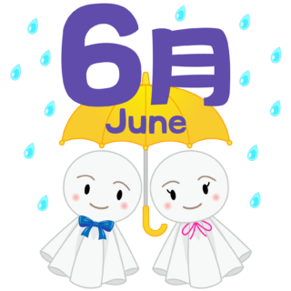 商用フリー・無料イラスト_6月文字_June11