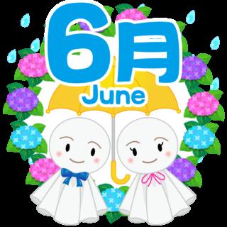 商用フリー・無料イラスト_6月文字_June12