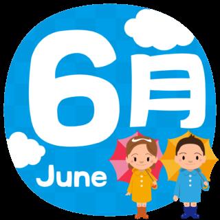 商用フリー・無料イラスト_6月文字_June14