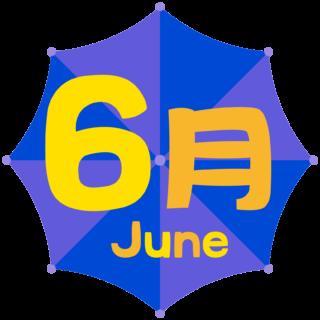 商用フリー・無料イラスト_6月タイトル文字_June21