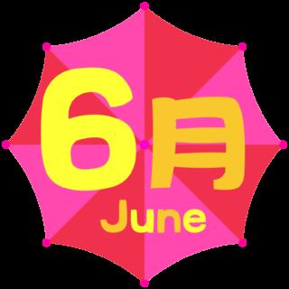 商用フリー・無料イラスト_6月タイトル文字_June22