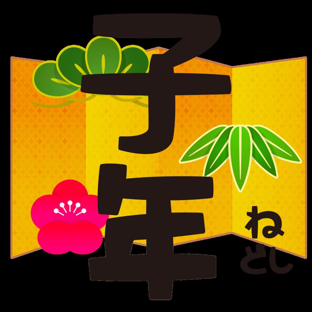 商用フリー・無料イラスト_干支_年賀_子年屏風(鼠・ねどし・ ねずみどし)_ne009