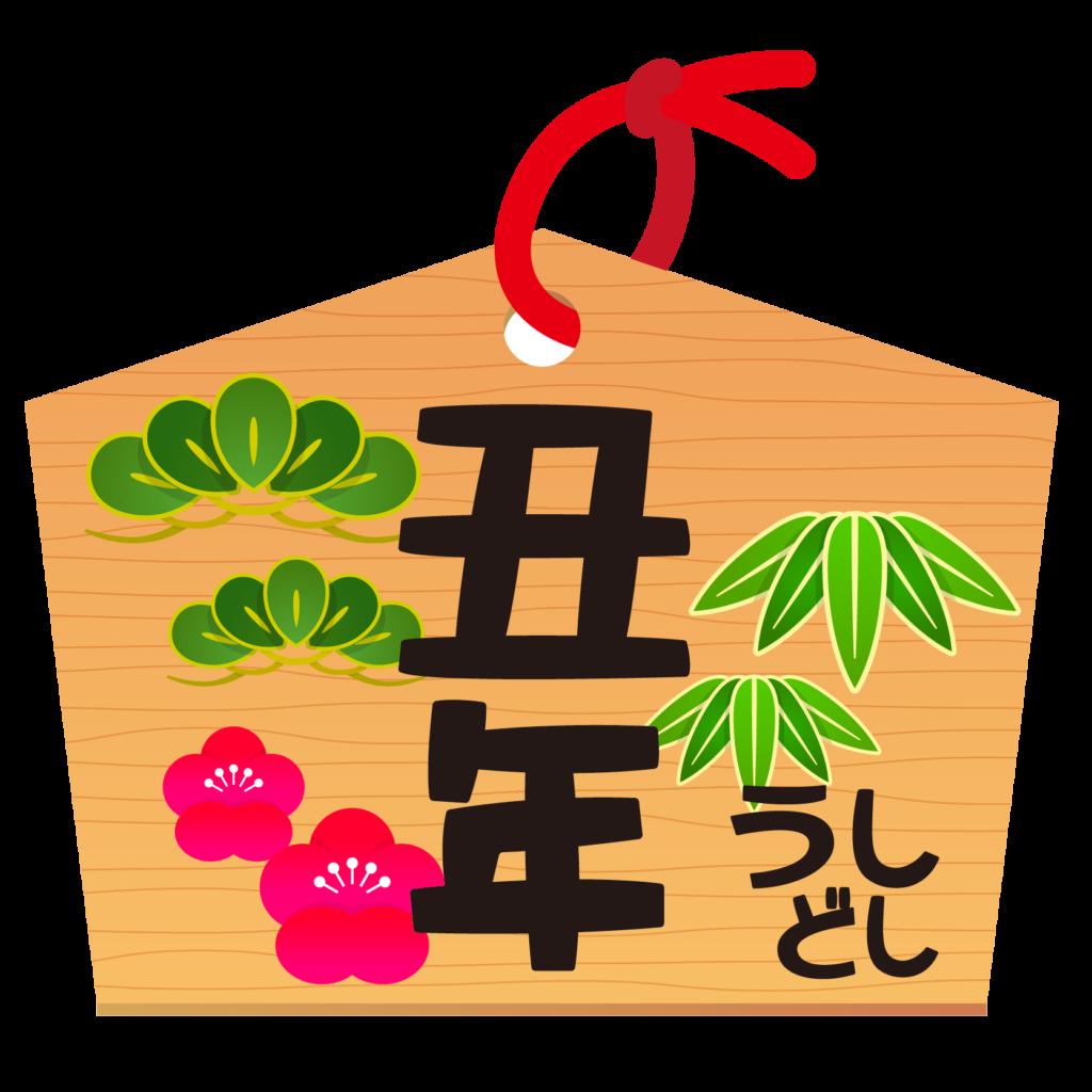 商用フリー・無料イラスト_干支_年賀_丑年絵馬(うしどし)_ushi008