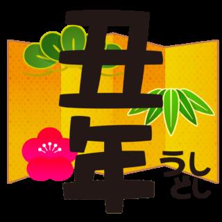 商用フリー・無料イラスト_干支_年賀_丑年絵馬(うしどし)_ushi009