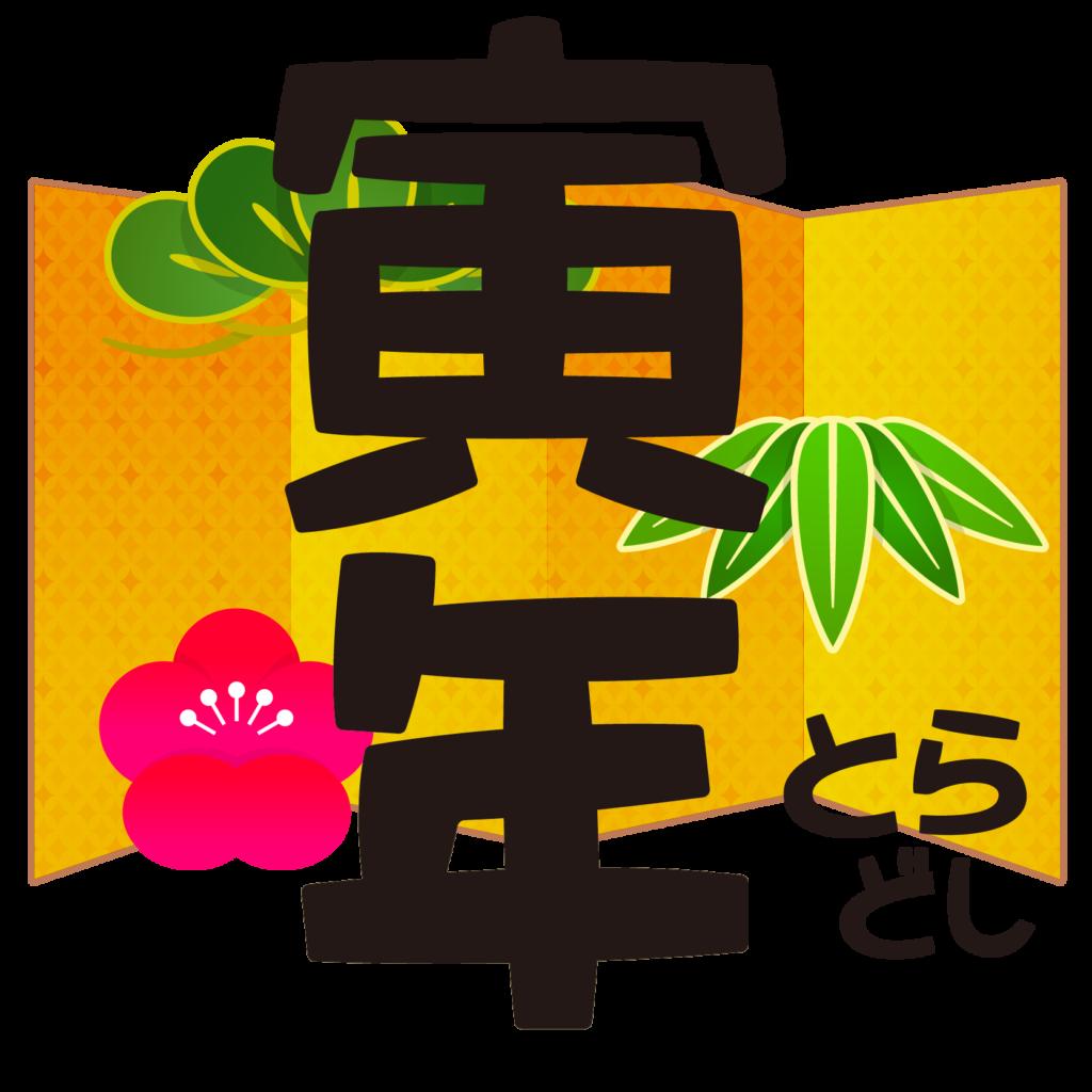商用フリー・無料イラスト_干支_年賀_寅年屏風(とらどし)_tora009