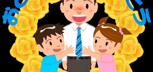 商用フリー・無料イラスト_父の日イラスト(Father's Day)_chichinohi043