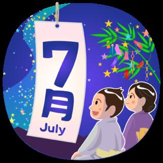 商用フリー・無料イラスト_7月タイトル文字_七夕_july009