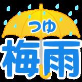 商用フリー・無料イラスト_6月梅雨(つゆ)の文字_Tsuyu/Baiu001