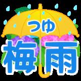 商用フリー・無料イラスト_6月梅雨(つゆ)の文字_Tsuyu/Baiu002