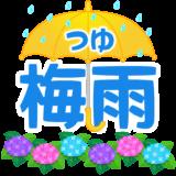 商用フリー・無料イラスト_6月梅雨(つゆ)の文字_Tsuyu/Baiu003