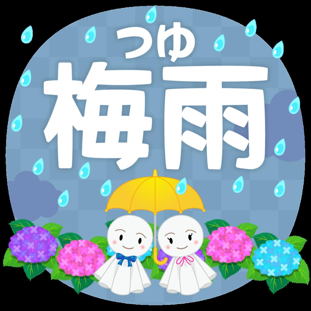商用フリー・無料イラスト_6月梅雨(つゆ)の文字_Tsuyu/Baiu004