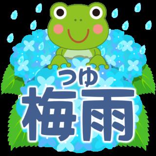 商用フリー・無料イラスト_6月梅雨(つゆ)の文字_Tsuyu/Baiu005