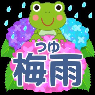 商用フリー・無料イラスト_6月梅雨(つゆ)の文字_Tsuyu/Baiu006