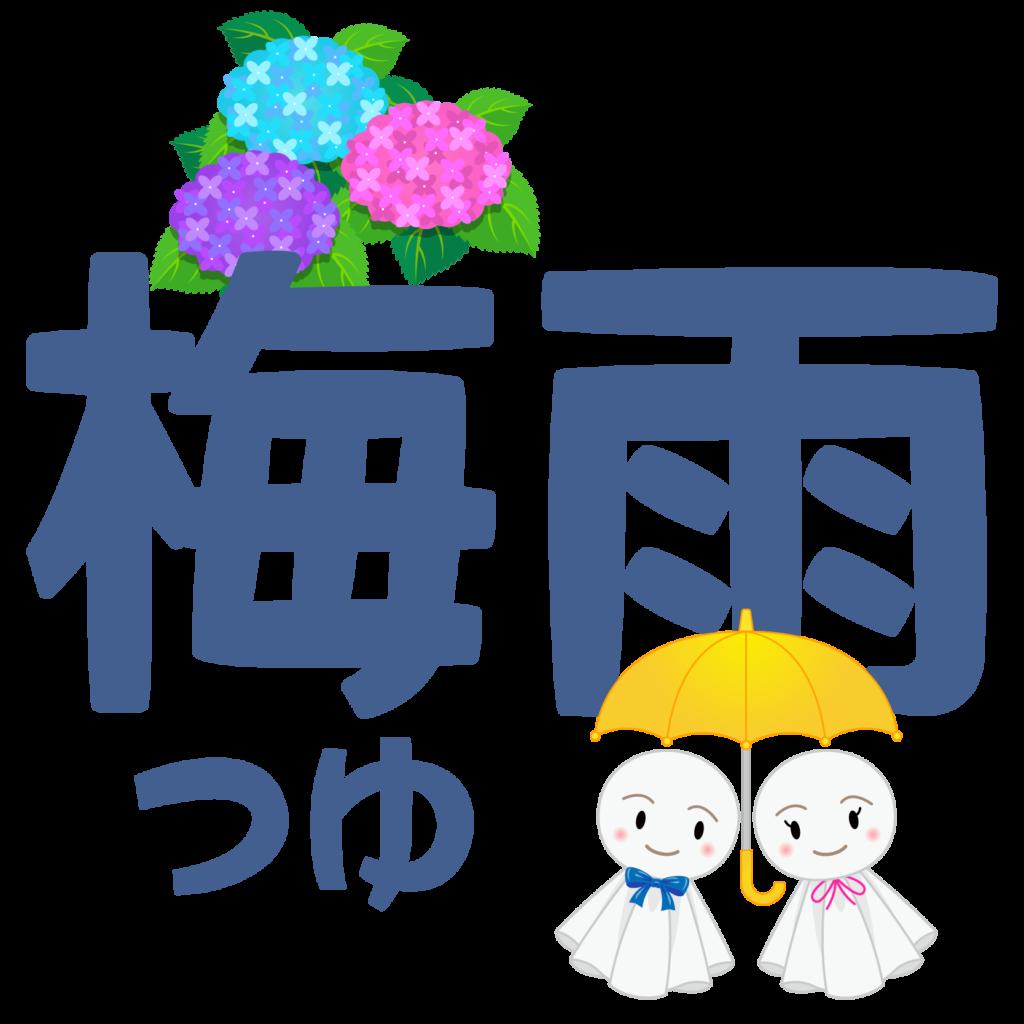 商用フリー・無料イラスト_6月梅雨(つゆ)の文字_Tsuyu/Baiu007