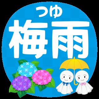 商用フリー・無料イラスト_6月梅雨(つゆ)の文字_Tsuyu/Baiu008