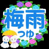 商用フリー・無料イラスト_6月梅雨(つゆ)の文字_Tsuyu/Baiu009