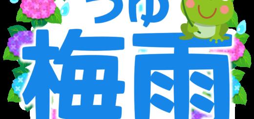 商用フリー・無料イラスト_6月梅雨(つゆ)の文字_Tsuyu/Baiu010