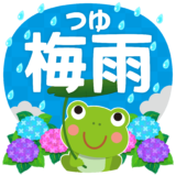 商用フリー・無料イラスト_6月梅雨(つゆ)の文字_Tsuyu/Baiu011